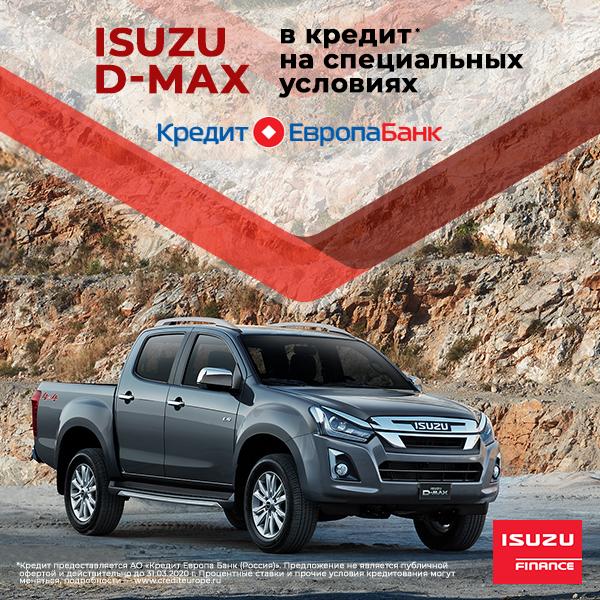 P20 0030 0212 na sajt kredit 600h600 ISU - ISUZU D-MAX в кредит от Кредит Европа Банк