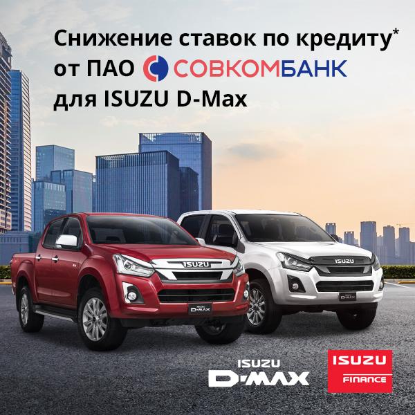 Автосалон исудзу москва каспи банк продажа машин в залоге