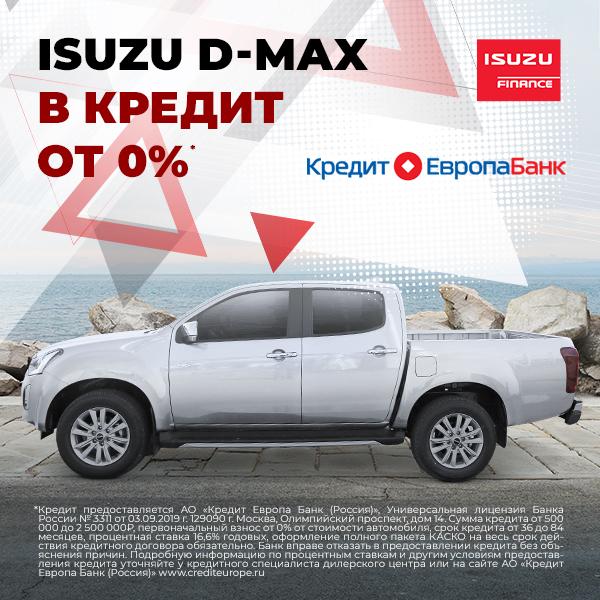 P20 0037 0220 na sajt rassrochka d max ISU 600h600 3 - ISUZU D-Max в кредит 0%** от Кредит Европа Банк