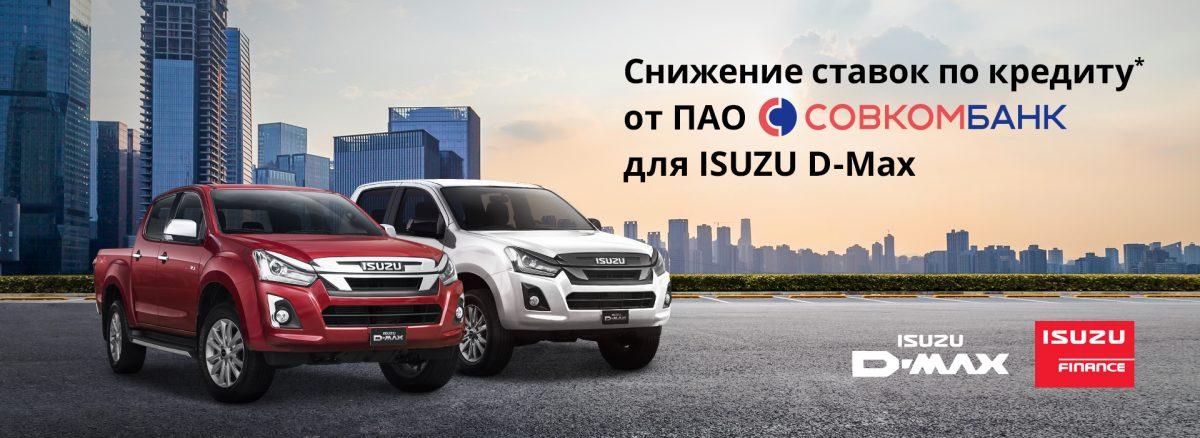 Кредитные тарифы для ISUZU D-Max от ПАО «Совкомбанк»