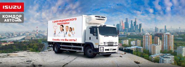 Коллектив КОМДОРАВТО поздравляет работников медицины - Официальный дилер ISUZU