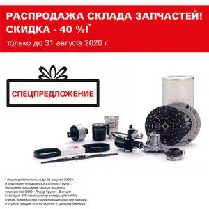 isuzu zap sq 300x300 - Распродажа склада запчастей!