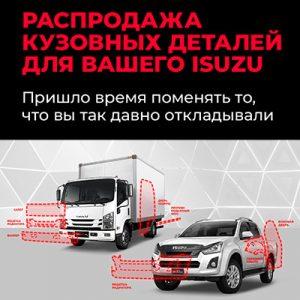 isuzu kuzov sq 300x300 - Распродажа кузовных деталей для вашего ISUZU